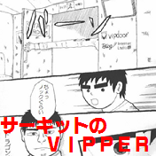 サーキットのVIPPER