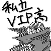 私立 VIP高校 生徒会