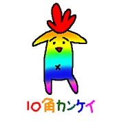 10角カンケイ