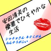 安田清美の優雅でひそやかな生活