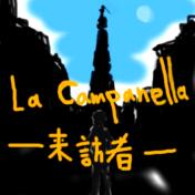 La Campanella −来訪者−