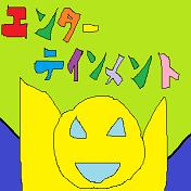 エンターテインメント~ウンコマン~