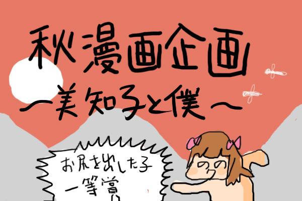 秋漫画企画2011~美知子~