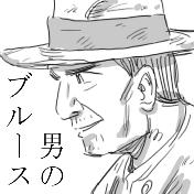 男のブルース