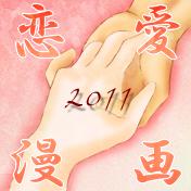 新都社恋愛漫画企画2011