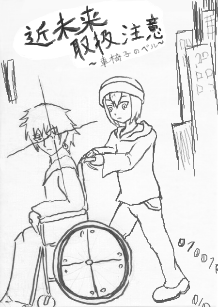 第二回合作近未来取扱注意~車椅子のベル~