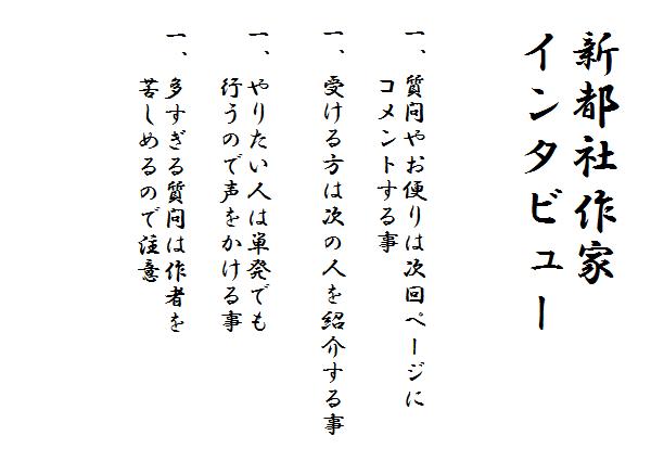 作者インタビュー