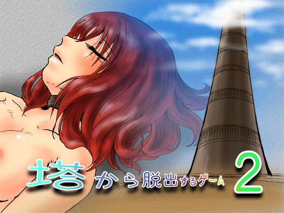 塔から脱出するゲーム2