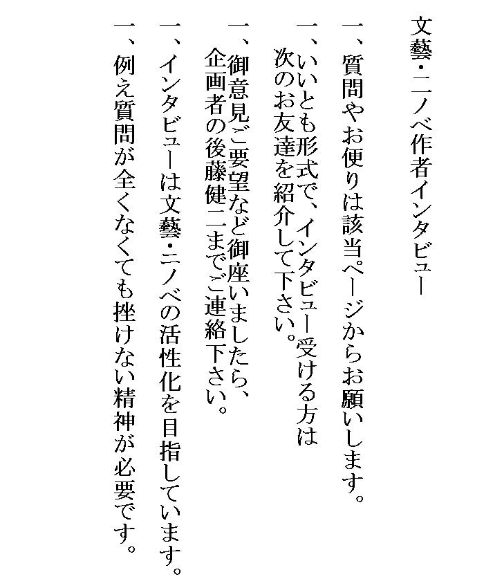 文藝・ニノベ版 作者インタビュー