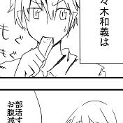 「男子高校生!?の不思議系日常」