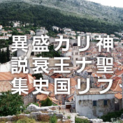 神聖フリナリカ王国盛衰史 異説集