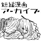 短編漫画アーカイブ