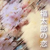 福太郎の恋