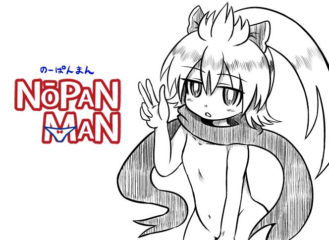 ノーパンマン