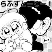 新・りよちゃんの初カレ!!