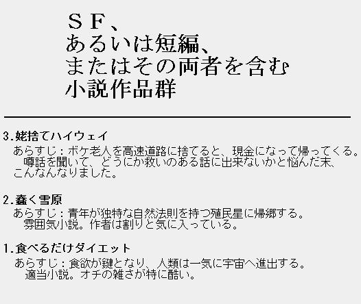 SF、短編