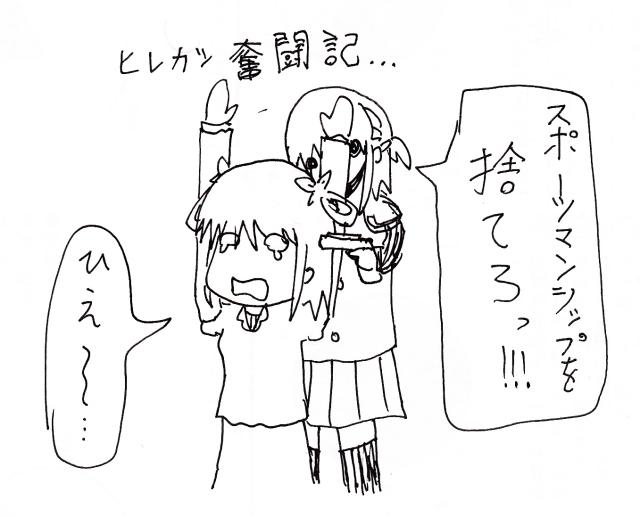 ヒレカツ奮闘記