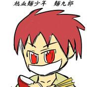 熱血麺少年 麺九郎
