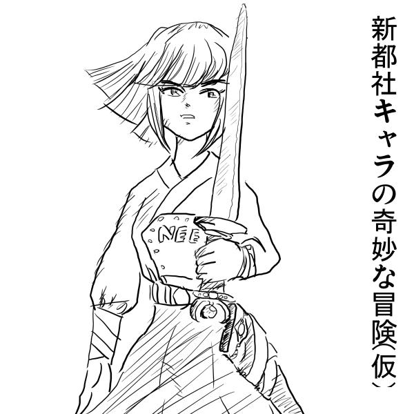 新都社キャラの奇妙な冒険(仮)