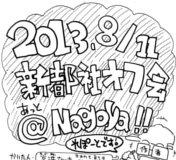 2013.8.11新都社オフ会@名古屋!