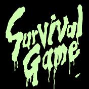 サバイバル・ゲーム