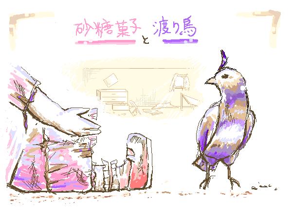 砂糖菓子と渡り鳥