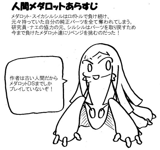 読切集/『人間メダロット』