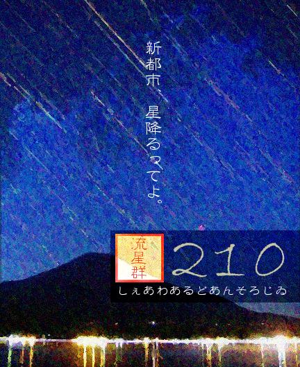 210 ~シェアワールドアンソロジー~