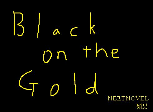 もし黄金の黒のタイトルが金色の闇だったら