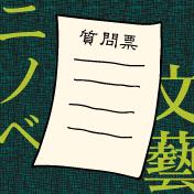 文藝・ニノベ作家インタビュー2014~