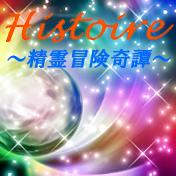 Histoire ~精霊冒険奇譚~