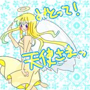みとって!天使さまっ!