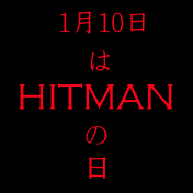 ヒットマンアンソロジー