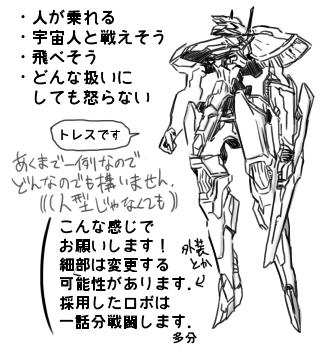 ロボットデザイン募集!!