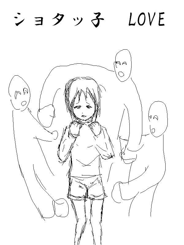 ショタッ子 LOVE
