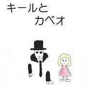 キールとカベオ(絵本)
