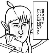 ミシュガルド冒険譚
