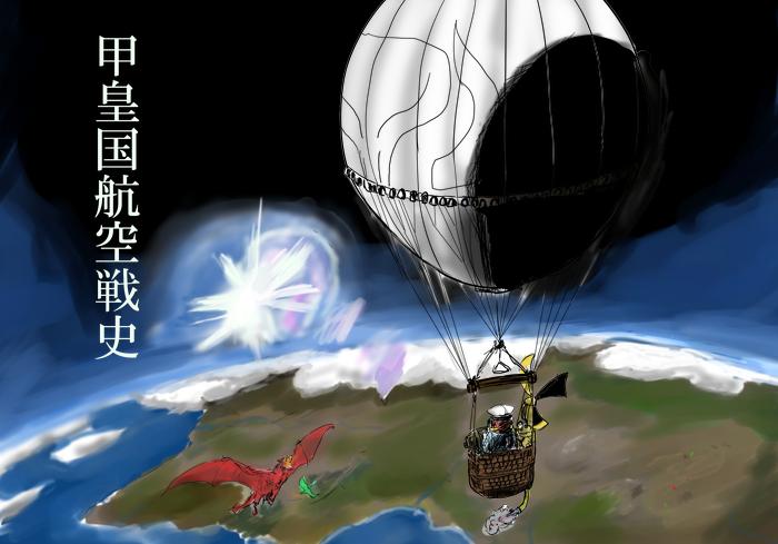 ミシュガルド:甲皇国航空戦史