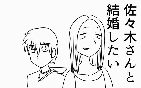 佐々木さんと結婚したい