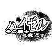 ハイゼル〜その騎士悪魔憑き〜