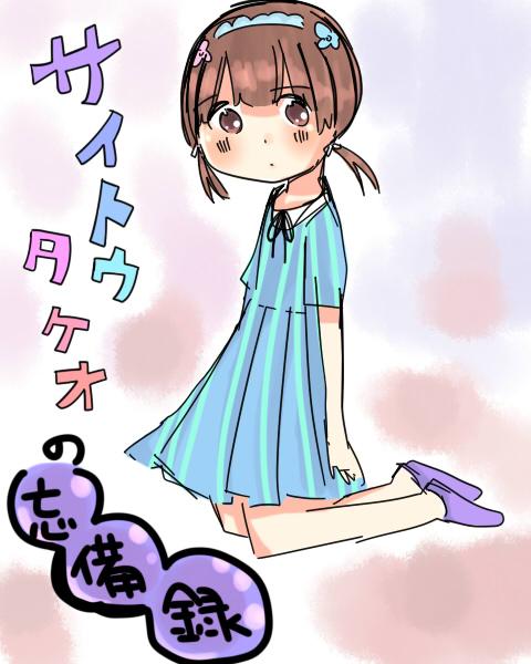斉藤武雄の忘備録