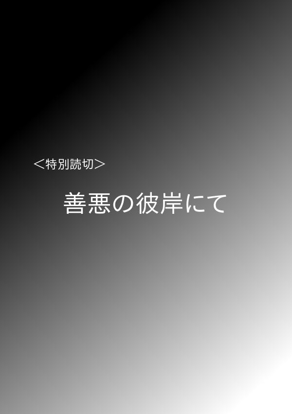 ナイトハザード<外伝>