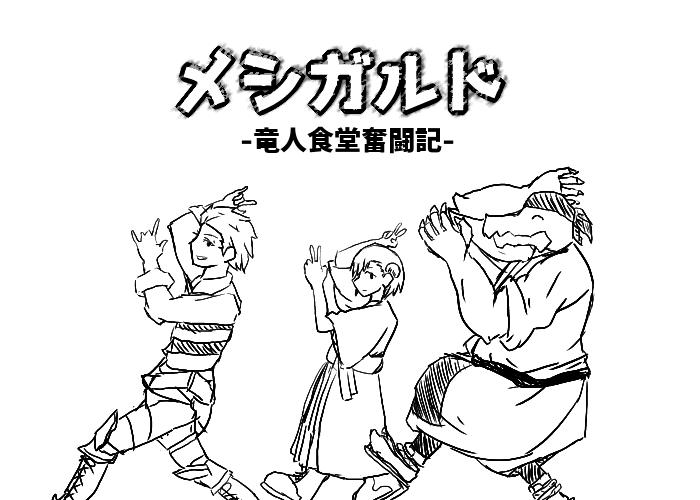 メシガルド 竜人食堂奮闘記