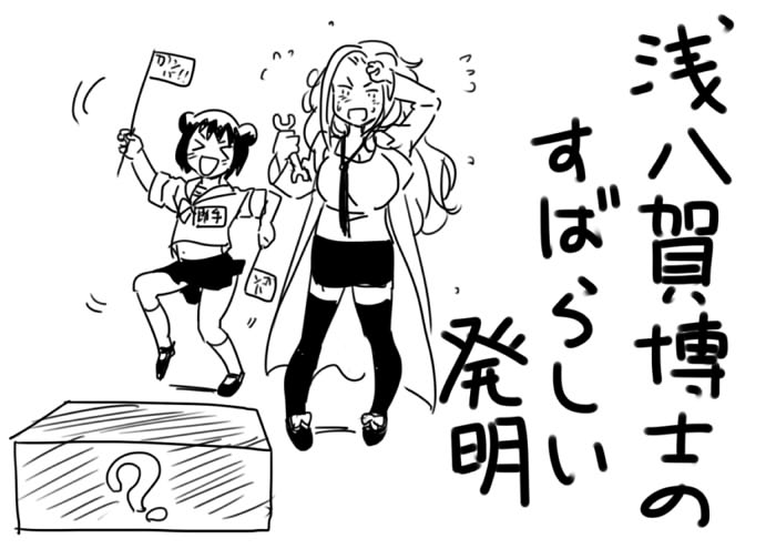 浅八賀博士のすばらしい発明