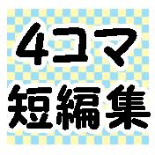 4コマ短編集
