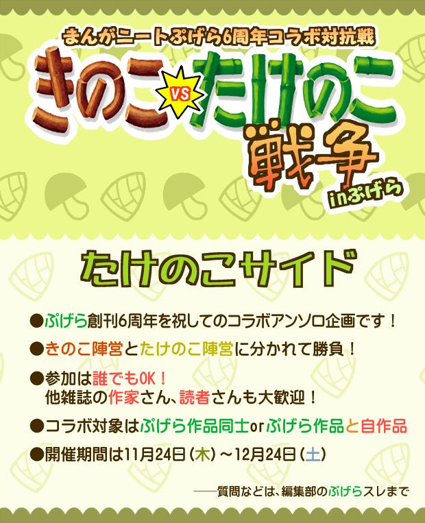 ぷげら6周年コラボ戦【たけのこサイド】