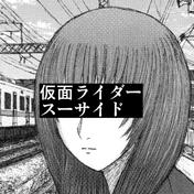 仮面ライダースーサイド