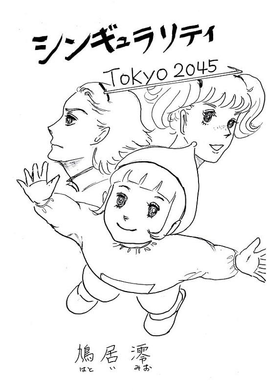 シンギュラリティー~TOKYO2045~