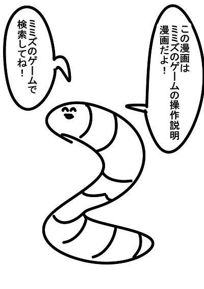 ミミズのゲームの操作説明漫画だよ