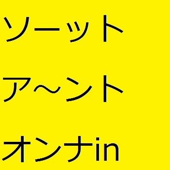 ソーット ア〜ント オンナin